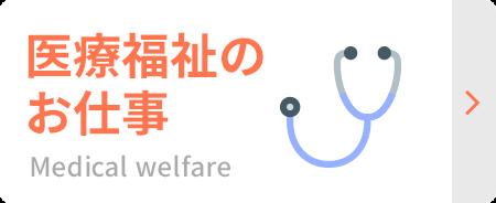 医療福祉のお仕事